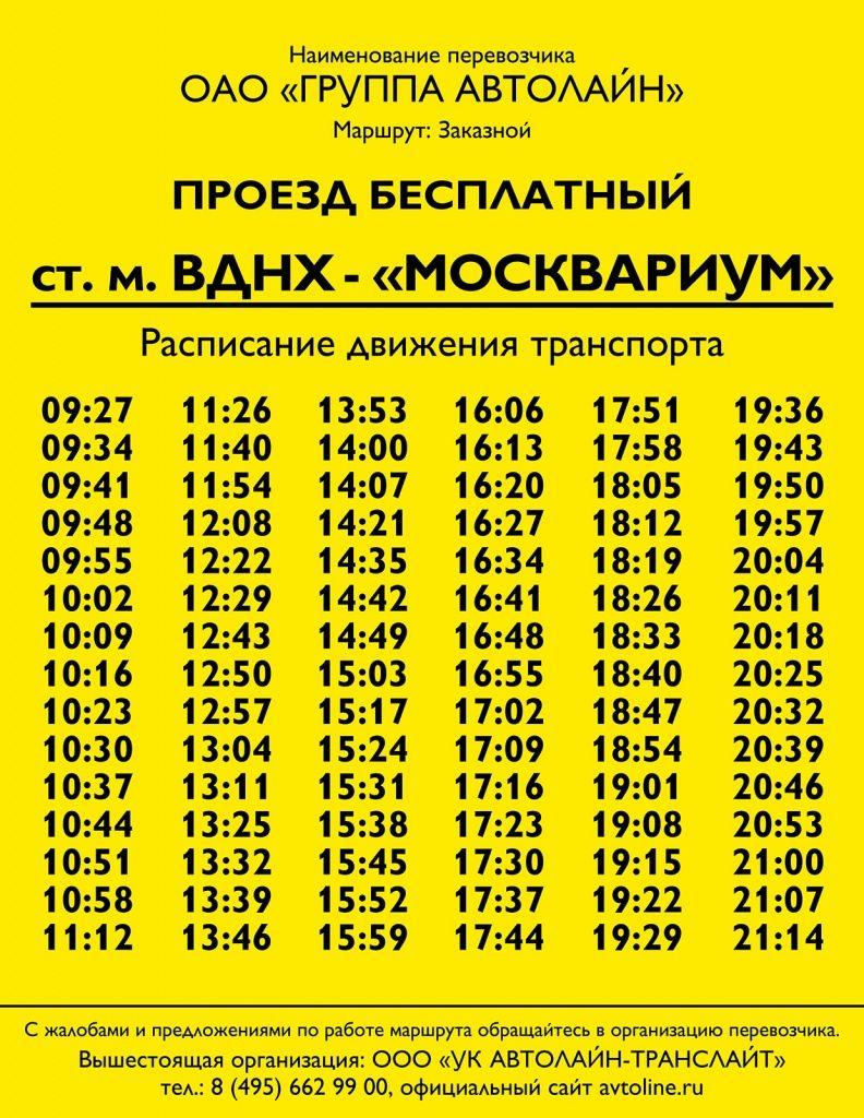 И москвариум стоимость билета часы работы за час омск автовышка стоимость