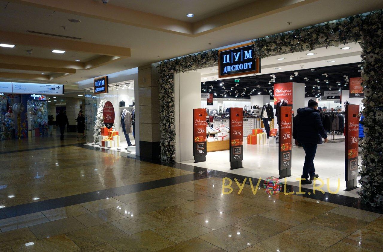 202572894b12 Отдел ЦУМ-Дисконт · Отдел Снежная королева. Вот список основных магазинов в Афимолл  Сити ...