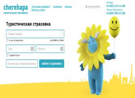 Сайт-поисковик страховок Cherehapa.ru