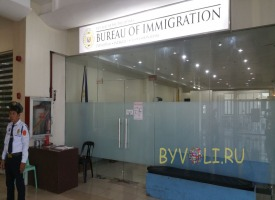 Иммиграционный офис на Филиппинах